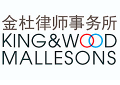 Logo King & Wood Mallesons